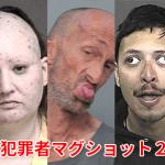 【マジキチ】海外の犯罪者マグショット写真が...想像を絶するヤバさだった件