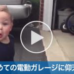 電動ガレージを見た男の子のとった表情がかわいい!(^^)!