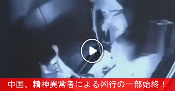 【監視カメラ映像】 エレベータ内でナイフでめった刺し! ⇒ 精神異常者の凶行の一部始終