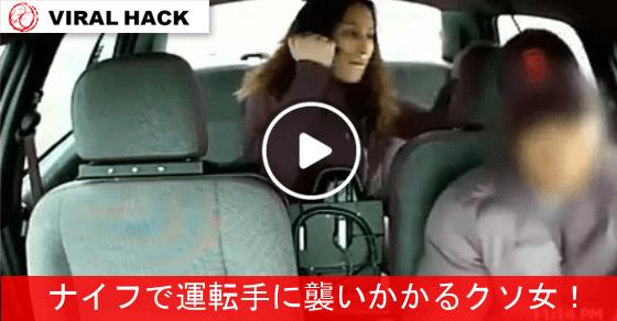 【タクシー強盗】 車内カメラが捉えた、女がナイフで運転手に襲いかかる瞬間!