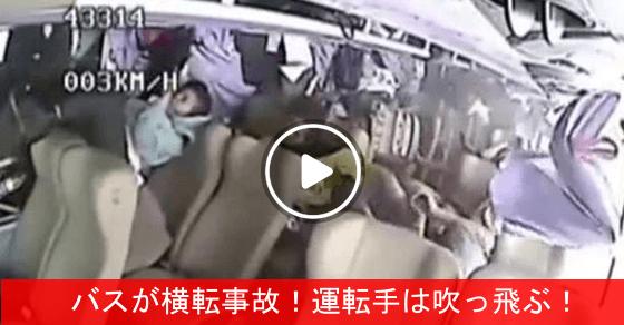 【決定的瞬間!】 バスが衝突事故!その時の車内の映像がすごい! ⇒ 運転手は吹っ飛ばされる!