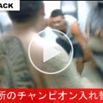 【新入り強し!】 刑務所内のチャンピオン入れ替え戦