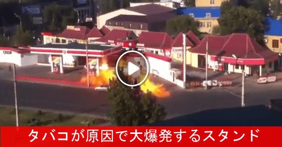 【こりゃスゲー!】 タバコが原因でガススタンドに引火! ⇒ 大爆発となる!