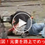【マジキチ!】 白昼、路上で元妻をめった刺しにしている男!