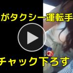 女弁護士が淫乱モードでタクシー運転手を誘惑現場を車中撮影