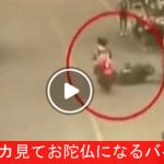 【これはツイてないなぁ!】 車にぶつかり後続車に顔を踏まれるバイク事故!