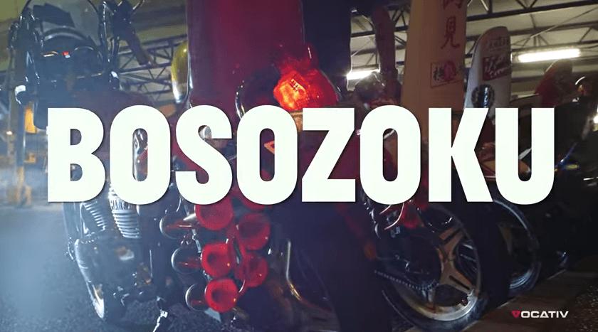 bousouzoku
