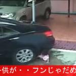 【監視カメラ映像】 駐車場で幼子が・・ ⇒ 気付かずバックでペチャンコに