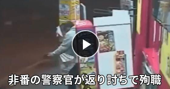 【衝撃映像】休暇中の警察官が強盗遭遇!勇敢に発砲も返り討ちにあい殉職...