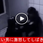 【痛快動画】連れ込んだ男が拒否! ⇒ 激怒してしばきまくる女が怖いww