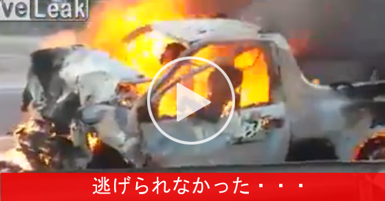 【丸焦げ・・】 事故った車から逃げらないまま炎上!
