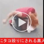 【女性の圧勝】タイマンで黒人男をタコ殴りにする金髪女! ⇒ 相手が悪かったwww