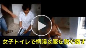 【いじめ】女子トイレで恫喝&暴行そして裸にさせる