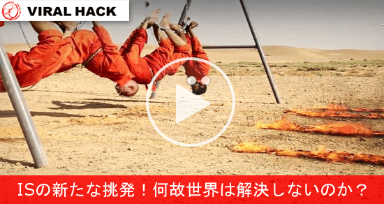 【ISIS】新たな映像。解決を先延ばしにする大国への挑戦