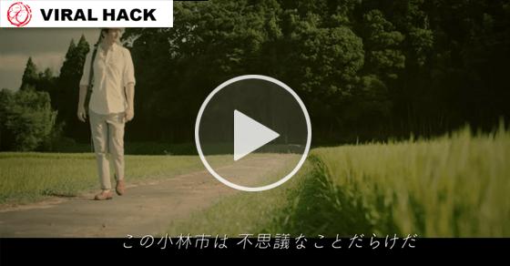 最後のオチが秀逸すぎて、90%の方がすぐに2度目の再生を行う爆笑動画!宮崎県小林市のPR映像です。