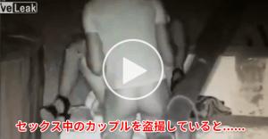 【衝撃映像】青姦セッ○ス中のカップルを盗撮していたら……信じられない展開に!!!