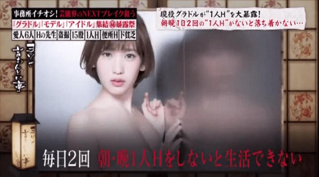 グラドル・アイドル・モデルが大集結!㊙暴露大会がクソオモシロイwww01