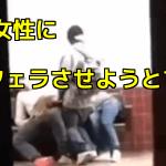 泥酔して寝ている女性に通りがかりの男が強制フェラにチャレンジ!