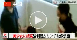 【中国】美少女を集団で殴って蹴って服を脱がす!しかも笑いながら……