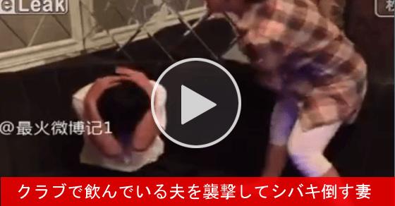 【こりゃすげー!】 個室クラブで飲んでいる夫を襲撃 ⇒ ぎっちりシバキ倒す妻が恐ろしい・・。