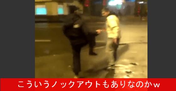 【ストリートファイト?】 酔っ払いのノックアウトが世界一ゆるいwww