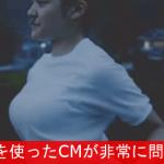 【テレビで流せないンゴ・・】 AGFのネットCMがひどいと話題に! ⇒ 乳を出し続ける巨乳JKwww