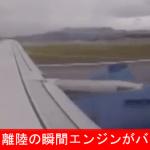 【これはすっごく怖い!】 離陸の瞬間エンジンがバラける飛行機!!