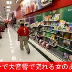 【マジかw】スーパー内で大音量で流れる女の卑猥な声の原因が・・・・
