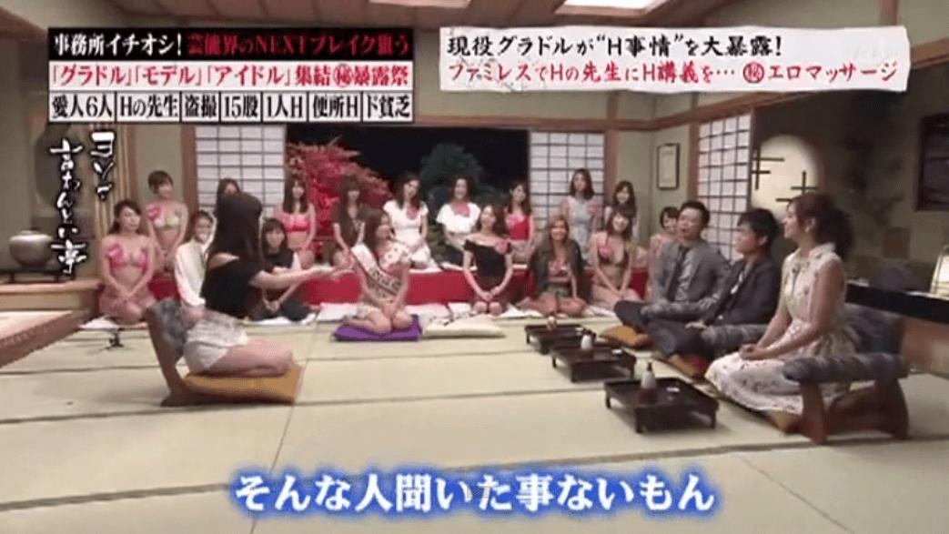 グラドル・アイドル・モデルが大集結!㊙暴露大会がクソオモシロイwww3