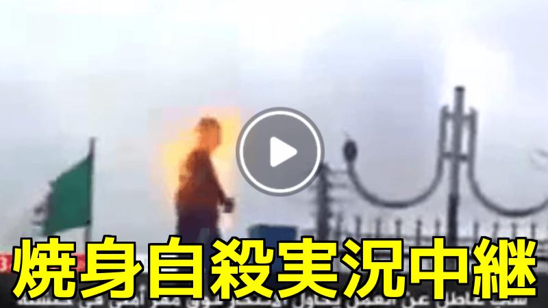 【閲覧注意!】焼身自殺を実況中継