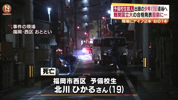 福岡・予備校生刺殺事件。逮捕された犯人は「ばかにされたと思い腹が立った」 と殺害動機を説明。2